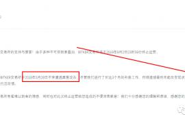"""【重磅】""""币客交易所BITKER""""正式宣布跑路,又是一家""""外国式包装""""的中国交易所"""