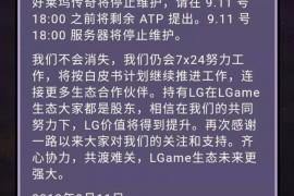 """【曝光】""""巨商Egt""""崩盘,官方撇清关系,操盘手信息全曝光"""