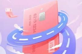 【广告】快速办理高额信用卡,秒批!