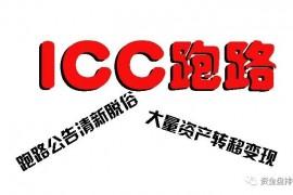 """【重磅】""""ICC钱包""""正式跑路,资金大量转移变现,就连跑路的公告都这么清新脱俗"""