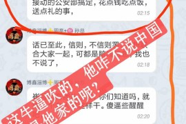 """【曝光】""""博鑫洗码""""被电视台曝光返利骗局,多名领导人被立案调查"""