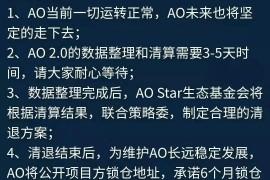 """【曝光】""""AO""""正式崩盘,投资者喝敌敌畏维权,内外双割损失严重"""