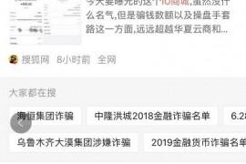 【曝光】IU商城被骗会员报警,今日头条报道,操盘手即将锒铛入狱!