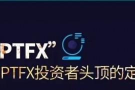 """【曝光】"""" 普顿PTFX""""外汇骗局,涉嫌非法集资,多人被骗,投资者速撤离"""