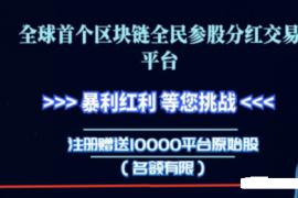 """【曝光】""""IEO""""项目刚上线四天交易所就跑路了,曝光下最近跑路的交易所"""