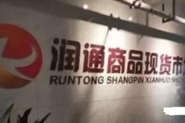 【重磅】四川润通现货公司遭大批投诉:会员被骗千万元涉嫌非法集资与洗钱