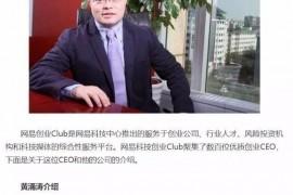 【曝光】:PGS项目方怒割6亿,连续上涨,瀑布终结,创始人黄涌涛甩锅散户