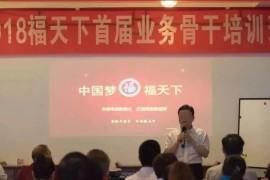 """【曝光】""""福天下""""复制""""云联惠""""传销模式发展会员 """"运营中心""""骨干被起诉"""