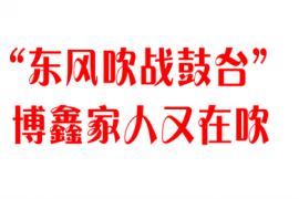 """【曝光】""""东风吹战鼓台""""博鑫家人又在吹,教你如何报案追讨损失,曝光博鑫团队长收款名单"""
