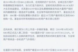 """【曝光】""""SBlock""""钱包变矿机,宣布sbo时代终结,新一轮的收割即将开始"""