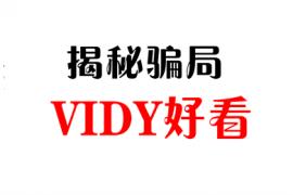 【揭秘骗局】第04期:VIDY好看只不过是一个传销骗局,千万不要上当!