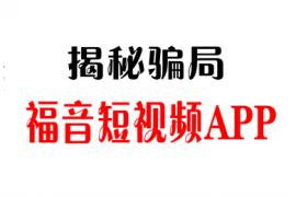 【揭秘骗局】第05期:福音短视频APP传销骗局,现今已无法交易提现!