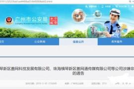 """【曝光】""""盖网系""""涉嫌非法吸收公众存款犯罪被查"""