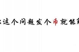 """【重磅】老赖""""罗永浩""""卖艺还债,发行""""老罗币""""?多家币圈机构争先聘请"""