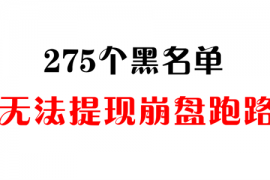 """【曝光】""""275个""""无法提现崩盘跑路预警黑名单 请慎入"""
