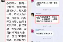 """【曝光】AGK要步MBI后尘?不仅改名成了""""FCD"""",竟然出场时间也拉长了"""
