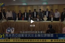 """【曝光】最新消息:针对MBI诈骗事件,马来西亚总理""""马哈蒂尔""""做了回应"""