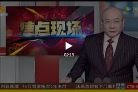 【重磅】ICC平台报案:湖南电视台,山东青岛电视台,相继报道,初步统计涉及资金上亿元