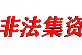 """【重磅】湖北一""""集资诈骗案""""主犯被判无期徒刑"""