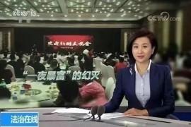"""【曝光】央视揭露""""大众创业分享平台""""传销的""""暴富秘籍"""""""