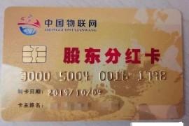 """【曝光】家里有这张卡的请赶紧报警!警方破获""""中国物联网分红卡""""诈骗案"""