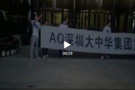 【重磅】AO受害者维权却惨遭保安殴打,大中华集团说与我无关