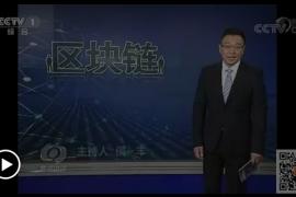 """【视频】""""央视""""曝光""""趣步""""""""BeeBank""""等多个诈骗项目"""