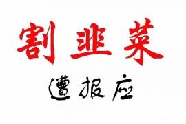 """【曝光】""""IDAX""""交易所平台币IT归零,交易所疑似打包出售跑路"""
