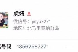 【曝光】博鑫黑心团队筹资骗钱,是救心总还是自己用?虎妞真实身份揭秘