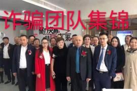 """【曝光】博鑫仿盘""""璟柯影视""""虚假包装,会员血本无归,诈骗团队信息曝光"""