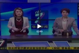 """【重磅】马来西亚破获最大""""外汇诈骗""""案,680人被捕!"""