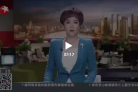 """【视频】东方卫视实锤""""币安""""在上海办公室被关闭,请看币安官方等打脸系列"""