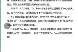 【曝光】Youbank香港大会出现恐慌,会员YBT均打折出售,崩盘前兆,俞凌雄再次圈钱百亿