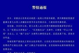 """【重磅】""""区块链养鸡""""特大传销案告破,操盘手已被四川警方刑事拘留"""