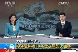 """【曝光】涉案1.4亿新骗局 ,百余披着羊皮的""""白富美""""设邮币卡"""