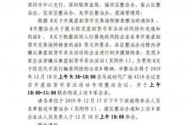 """【重磅】深圳八家公司涉及""""虚拟货币""""发币融资被调查"""