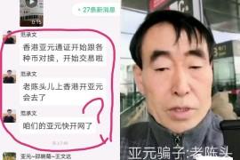 【曝光】亚元通证(TACU)交易所披着狼皮,在币圈撕咬韭菜