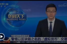 """【央视新闻】""""中国互金协会""""再次发布风险提示,多个资金盘项目上榜"""