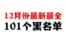 【曝光】12月份最新最全整理的101个崩盘跑路问题名单
