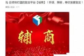"""【曝光】""""辅商""""打造7亿中产阶级,一个涉嫌传销的骗局!马云又""""背黑锅"""""""