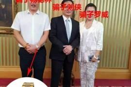 """【曝光】诈骗犯""""杨德林""""精心策划连环骗局,诈骗老百姓近10个亿"""