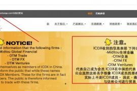 """【曝光】印尼监管ICDX官宣""""OTM奥美""""为虚假外汇,奥美新套路又开始新一轮的圈钱"""