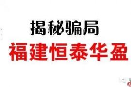 """【揭秘骗局】07:""""福建恒泰华盈""""靠不靠谱?是不是资金盘传销骗局?"""