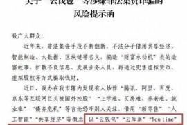 """【曝光】广东韶关市预警: """"云钱包""""等涉嫌非法集资诈骗"""