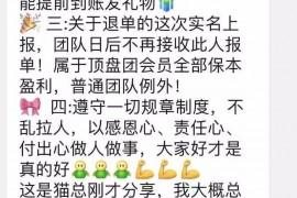 """【最新消息】""""博鑫""""近况,截流过亿失联团队长曝光,""""顶盘团""""各位,请听我一言"""