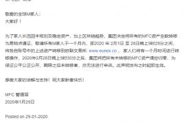 """【最新消息】""""MBI""""最新公开信,正式清零投资者MFC资产!"""