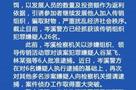 """【最新消息】""""中金银海""""特大传销案取得突破性进展,森林木暗中组织会员告警方,意图转移注意力"""