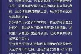 """【曝光】""""多多精灵""""跑路,小投资坑大钱,警惕此类骗局"""