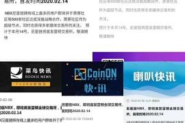 【曝光】LOEX雷盾交易所,联合项目方无底线收割韭菜!
