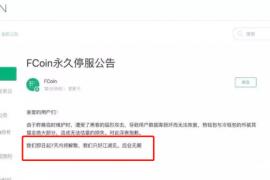 【曝光】FCoin交易所关网维护,竟是内部人员导致?